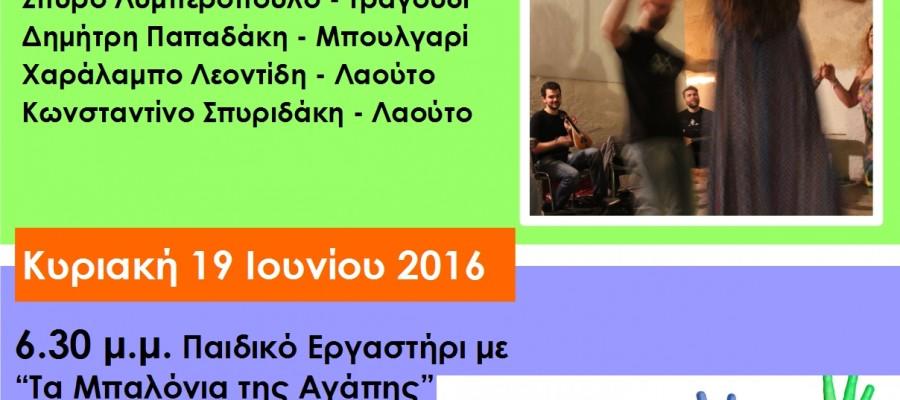 """3η πολιτιστική & κοινωνική δράση  Αλληλέγγυου Σχολείου """"Μεσοποταμίας""""  2015-2016"""