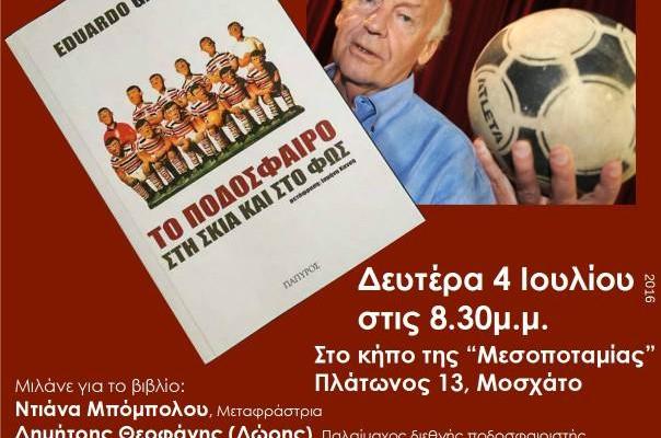 """Παρουσίαση του βιβλίο του Εντουάρντο Γκαλεάνο """"Το ποδόσφαιρο στη σκιά και στο φως"""", Δευτέρα 4 Ιουλίου, στις 8.30 μ.μ."""