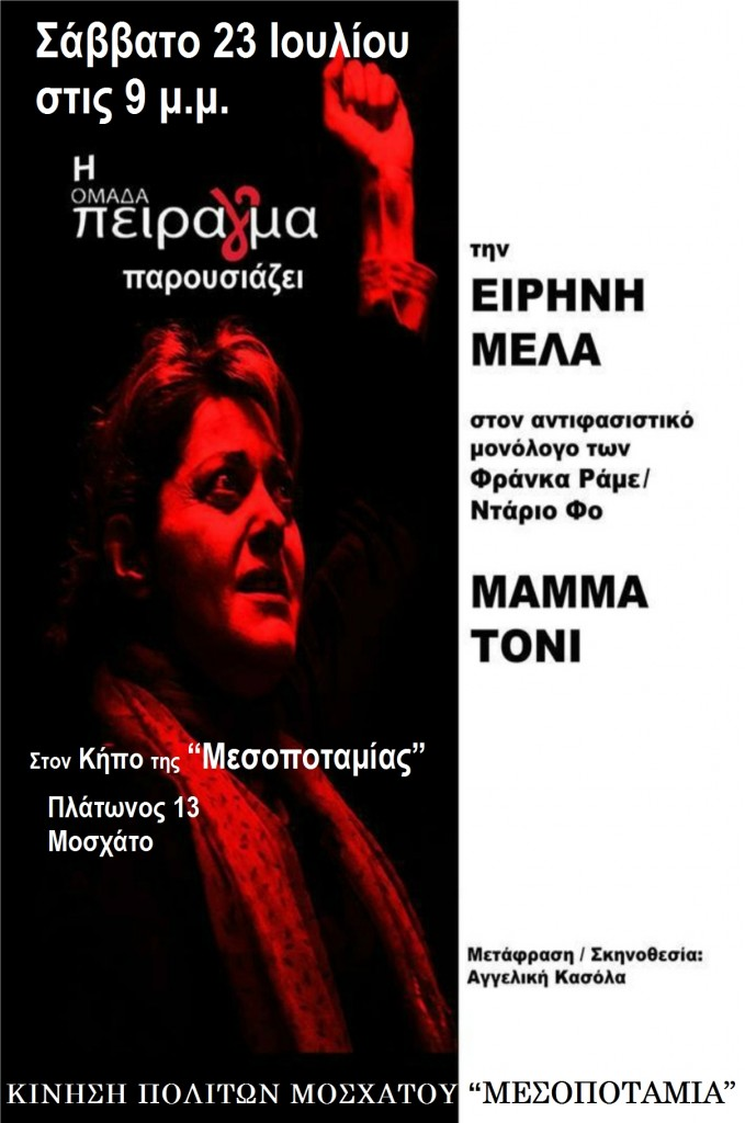 mamatoni