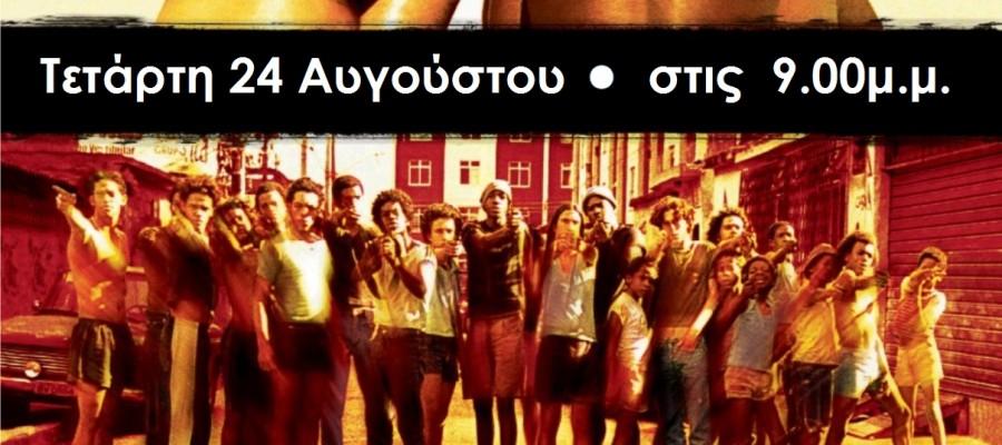 """Κινηματογραφική Λέσχη: """"Η Πόλη του Θεού» των Φερνάντο Μεϊρέγιες και Κάτια Λουντ"""