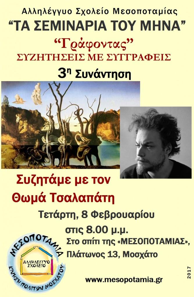 Αφίσα Σεμιναρίων-1