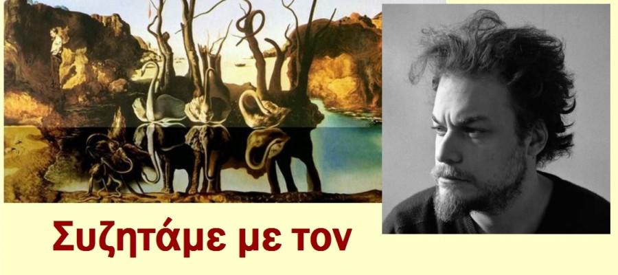 """""""Γράφοντας"""" (3η συνάντηση)- Συζητάμε με το Θωμά Τσαλαπάτη"""