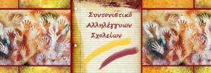 Logo_SintonistikouSxoleiwn