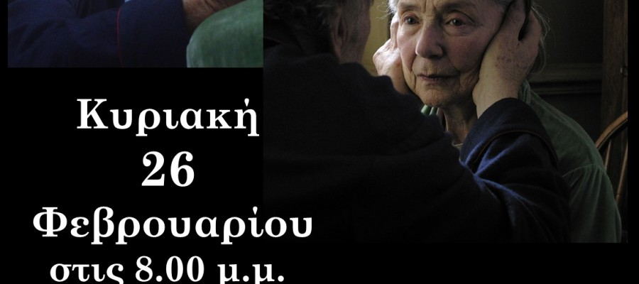 """Κινηματογραφικη Λέσχη: """"Amour"""" τoυ Μίχαελ Χάνεκε"""