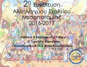 2η Συνέλευση Αλληλέγγυου Σχολείου Μεσοποταμίας