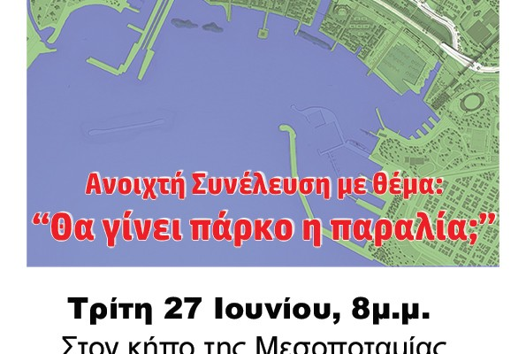 """Open meeting: """"Will the beach become a park?"""""""