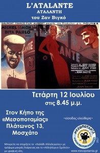 "Cinema Club: ""L'Atalante"" by Jean Vigo @ Μοσχάτο 