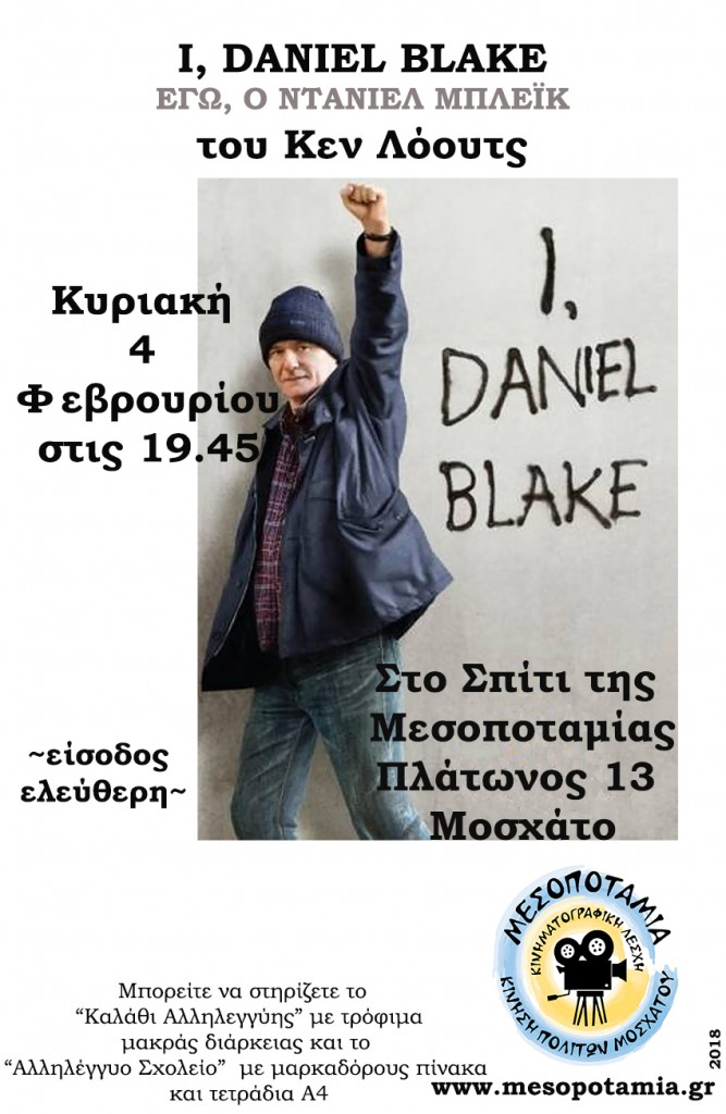 MESOPOTAMIA_DANIEL BLAKE