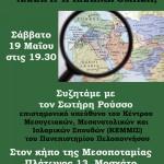mesopotamia-mesi-anatoli