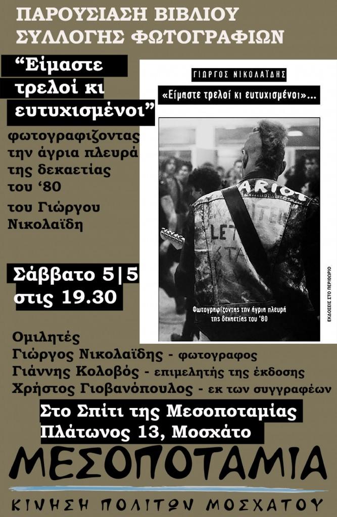 mesopotamia-treloi&eft