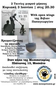 short-movies-mesopotamia
