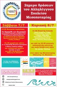 mesopotamia-7-8-7-18