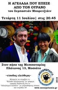 mesopotamia-h-agelada-pou-epese-apo-ton-ourano
