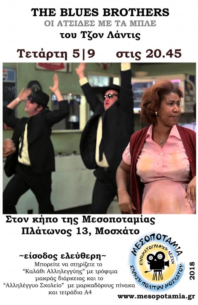mesopotamia-bluesBrothers-web