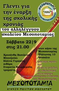 mesopotamia-school-opening-celeb