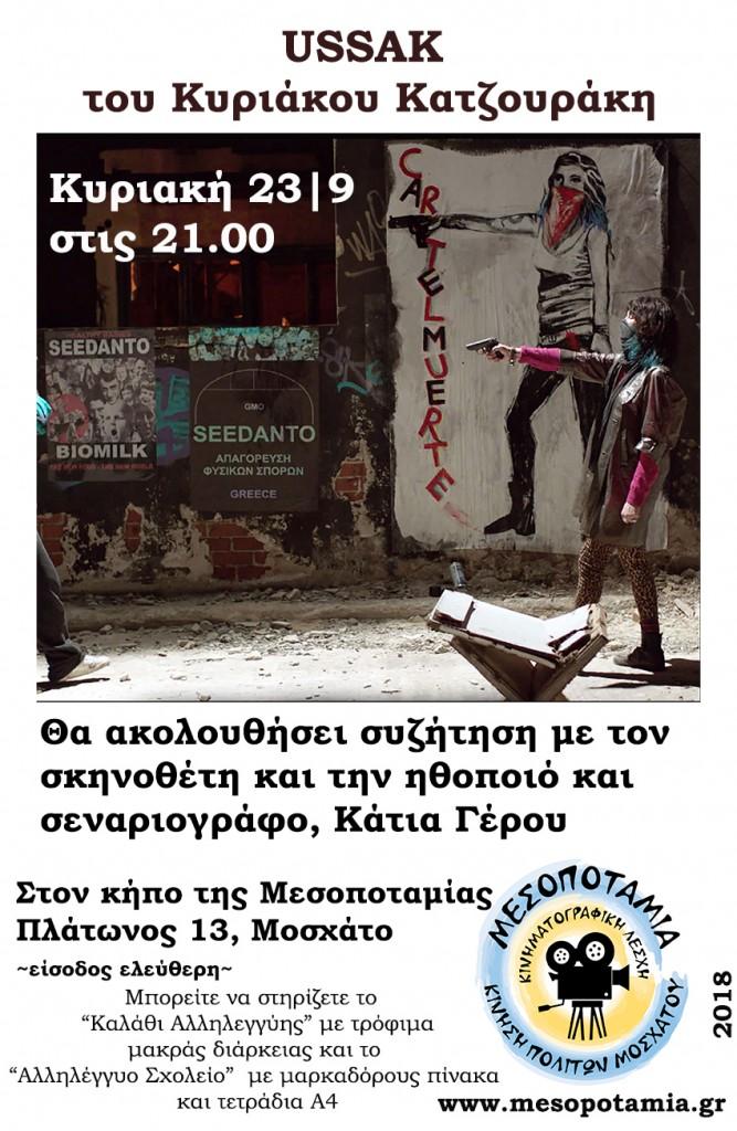mesopotamia-ussak