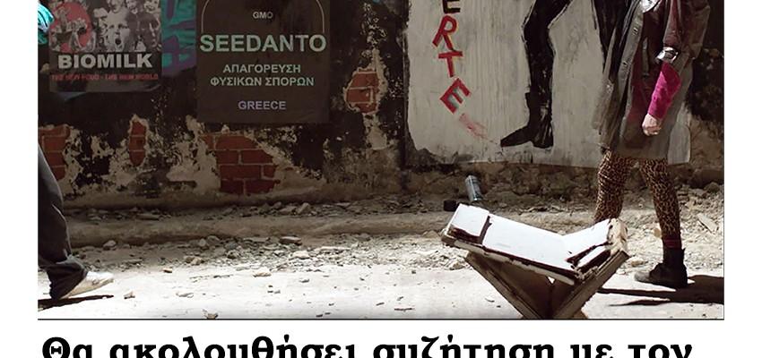Κινηματογραφική Λέσχη: «Ussak… Χρόνια Μετά…» του Κυριάκου Κατζουράκη