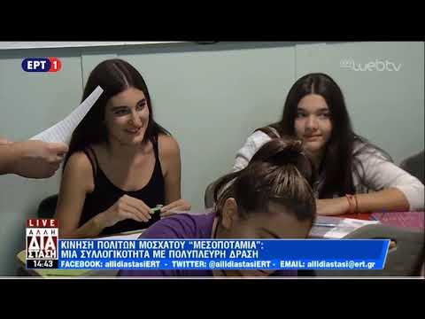 Το Αλληλέγγυο Σχολείο Μεσοποταμίας στην «Άλλη Διάσταση» (βίντεο)