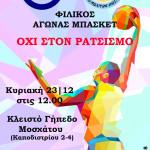 poster-basket-
