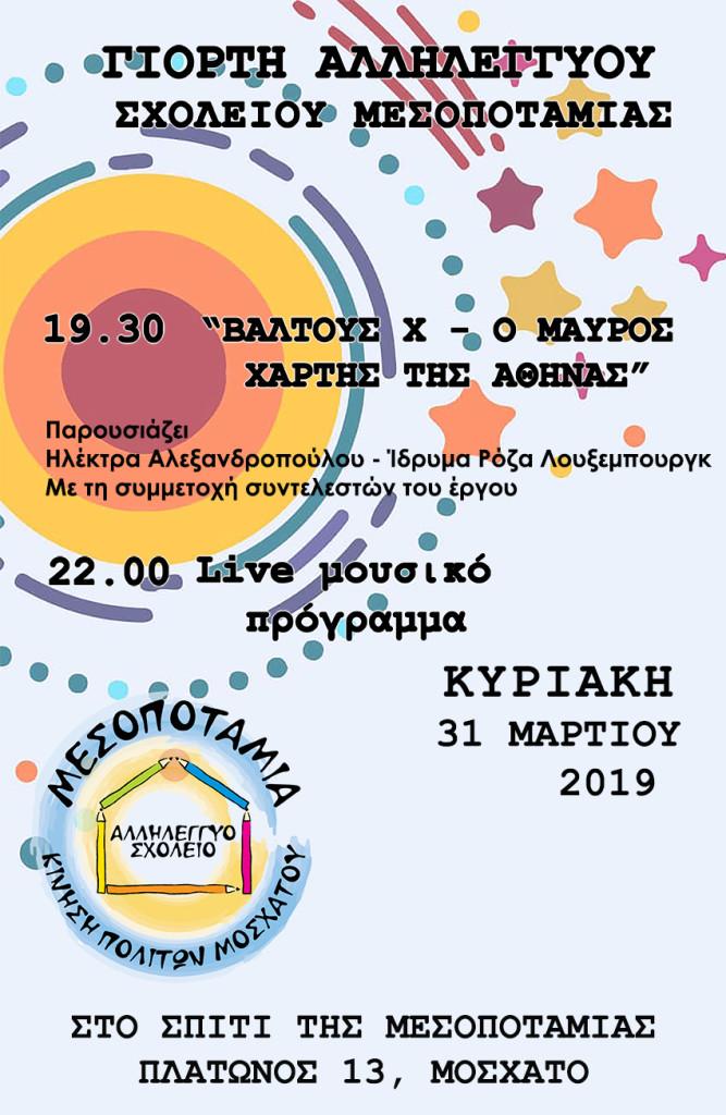 solidarity-school-31-3-web