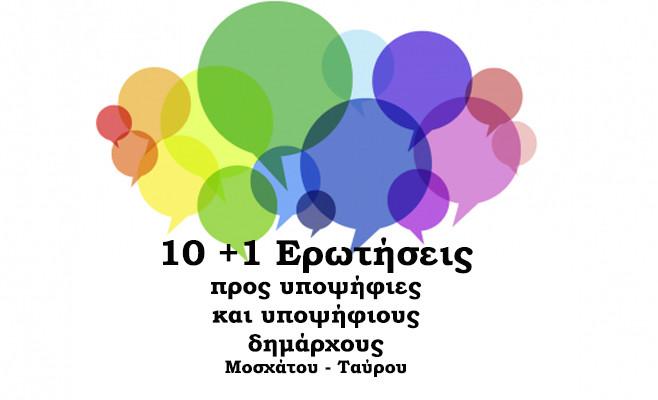10+1 Ερωτήσεις προς τους υποψήφιους και τις υποψήφιες δημάρχους