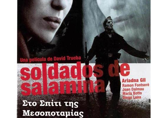 Κινηματογραφική Λέσχη: «Οι Στρατιώτες της Σαλαμίνας» του Δαβίδ Τρουέμπα
