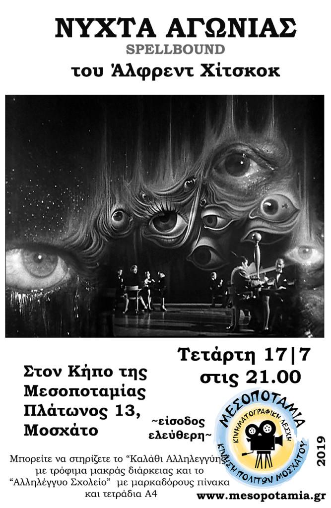 mesopotamia-spellbound2