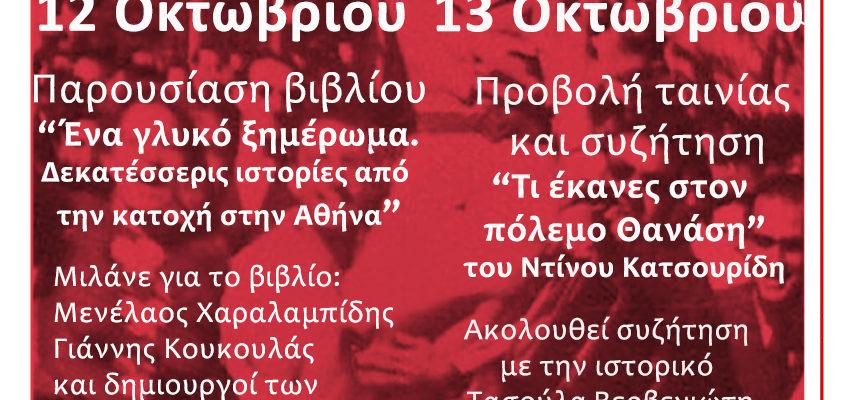12-13 Οκτωβρίου 2019: 75 χρόνια από την απελευθέρωση της Αθήνας