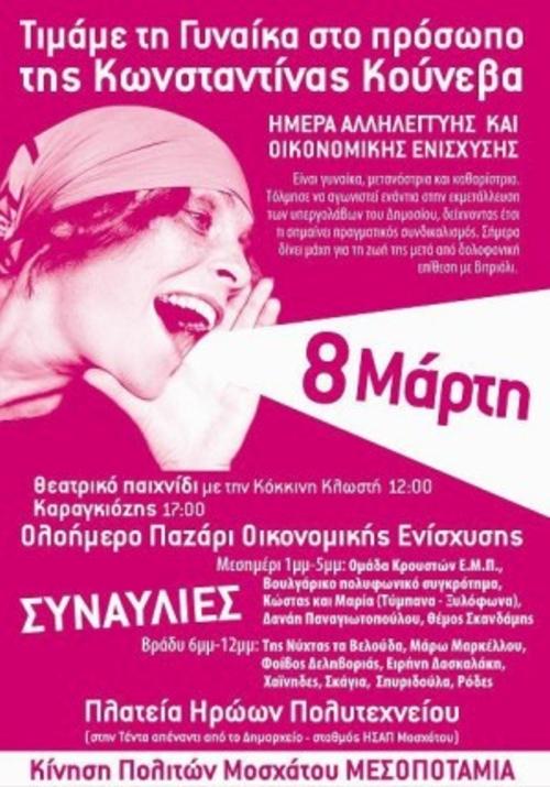 mesopotamia-2008