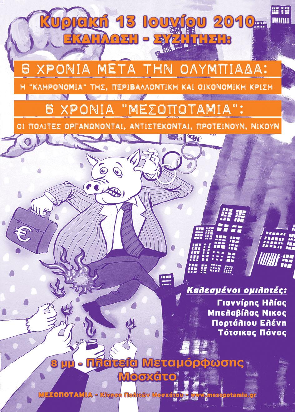 mesopotamia-2010