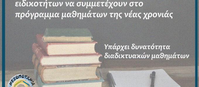 Αλληλέγγυο Σχολείο: Κάλεσμα για εθελοντές