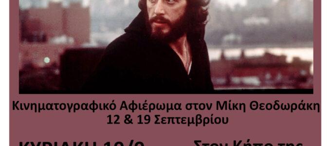 Κινηματογραφική Λέσχη: «Serpico», του Σίντνεϊ Λιούμετ